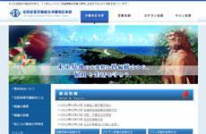 全駐留軍労働組合沖縄地区本部 - 公式ホームページ