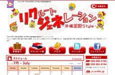 リクルートジェネレーション -沖縄就活Style-