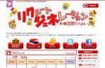 リクルートジェネレーション -沖縄就活Style- …ホームページ制作(web製作)実績