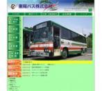 東陽バス株式会社 …ホームページ制作(web製作)実績
