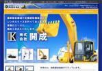 株式会社 開成 …ホームページ制作(web製作)実績