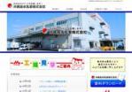 沖縄森永乳業株式会社 …ホームページ制作(web製作)実績