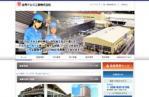 金秀アルミ工業 …ホームページ制作(web製作)実績