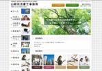 山城司法書士事務所 …ホームページ制作(web製作)実績