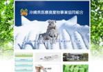 医療廃棄物事業協同組合 …ホームページ制作(web製作)実績