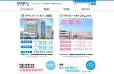 社会医療法人かりゆし会(ハートライフ病院)