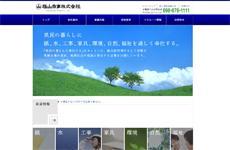 福山商事 株式会社