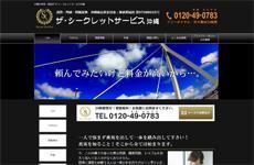 沖縄の探偵・興信所 ザ・シークレットサービス沖縄