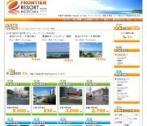 フロンティアリゾート …ホームページ制作(web製作)実績