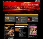 沖縄極上BAR図鑑 …ホームページ制作(web製作)実績
