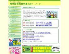 沖縄県地域雇用支援事業