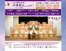 葬儀社沖縄典礼(テンレイ)いなんせ会館