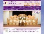 葬儀社沖縄典礼(テンレイ)いなんせ会館 …ホームページ制作(web製作)実績