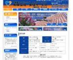 安信サービス 不動産コンサルティングのエステートプラン …ホームページ制作(web製作)実績
