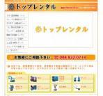 トップレンタル …ホームページ制作(web製作)実績