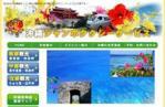 沖縄ジャンボタクシー …ホームページ制作(web製作)実績