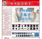 旭中国語教室 …ホームページ制作(web製作)実績