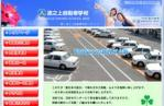 波之上自動車学校 …ホームページ制作(web製作)実績
