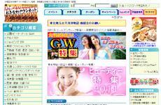 沖縄タウンネット