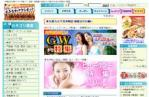 沖縄タウンネット …ホームページ制作(web製作)実績