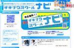 オキナワスクールナビ …ホームページ制作(web製作)実績