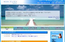 株式会社アシスト…ホームページ制作(web製作)実績