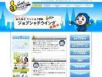 沖縄県グッジョブおきなわ推進事業局ホームページ制作(web製作)