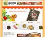 おきなわ肉市場 …ホームページ制作(web製作)実績