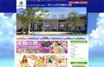 マリンプラザあがり浜 …ホームページ制作(web製作)実績