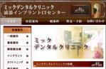ミックデンタルクリニック …ホームページ制作(web製作)実績