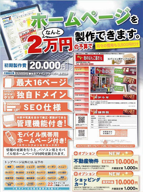 初期費用2万円、月当り3,500円の格安 低価格・簡単管理画面・高機能ホームページ