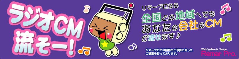 東海地方] 日本全国49のAM局、 及び38のFM局、どこへでもラジオCMを流す事ができます。
