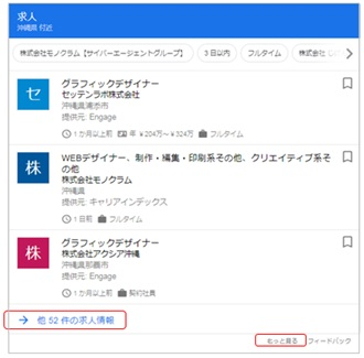 Google for jobs画面