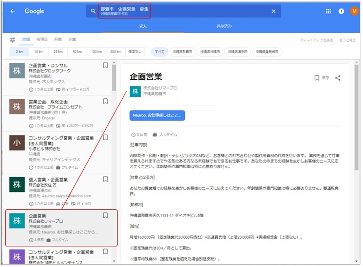 Google for jobs表示例