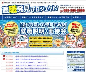 沖縄県主催ー適職発見プロジェクト