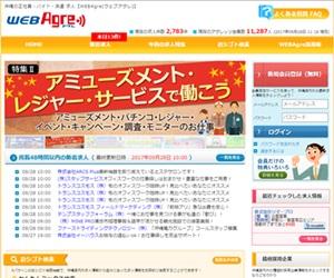 総合求人情報サイト「アグレ」