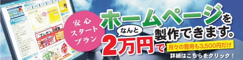 東海地方] 2万円でホームページが持てる!