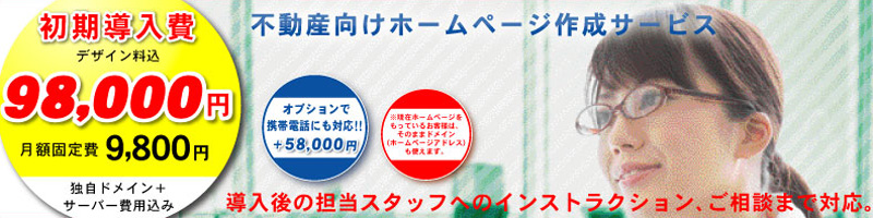 98,000円~の不動産業向けホームページ・パック
