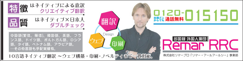 関西] 10言語ネイティブ翻訳~Web構築・印刷まで一貫対応。