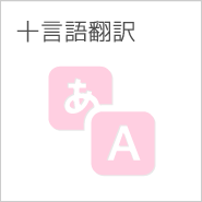 26言語翻訳対応~Web構築・印刷まで一貫対応。