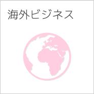リマープロの海外進出支援サービス。オフショア開発ラボも。