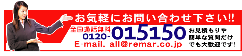 関西地方] ホームページ制作/ウエブデザインのことならリマープロにご相談下さい。見積無料