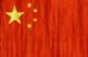 簡体字(中国本土)