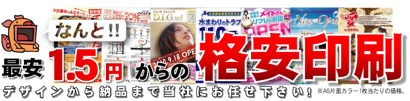 関西地方] デザイン~印刷~新聞折込まで一括対応致します。