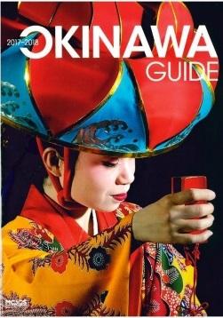 在沖米軍向けフリーペーパー年間の「OKINAWA GUIDE」広告掲載案内