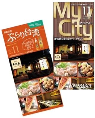 My City & ぶらり台湾・台北エリアマップ