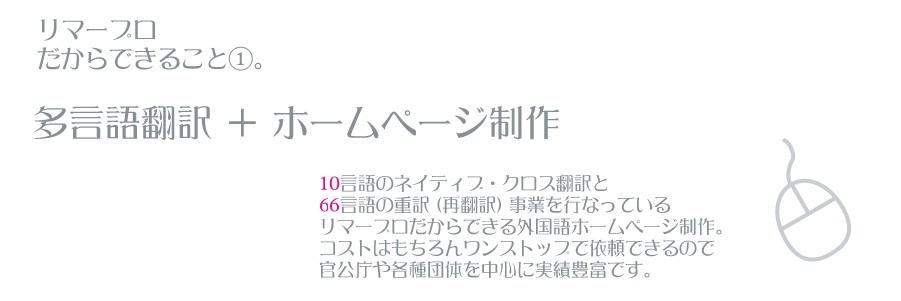 外国語版・多言語翻訳ホームページ制作