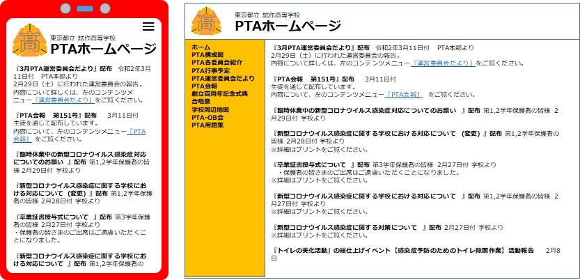 オリジナルPTAホームページ 制作