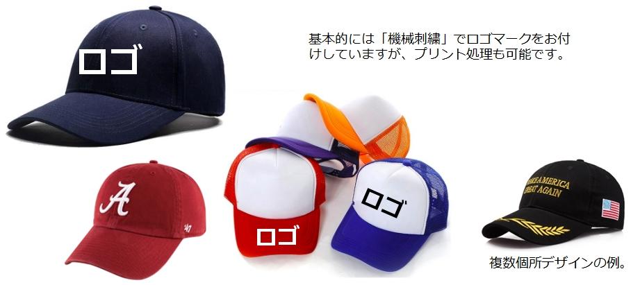 オリジナル学校帽子 制作